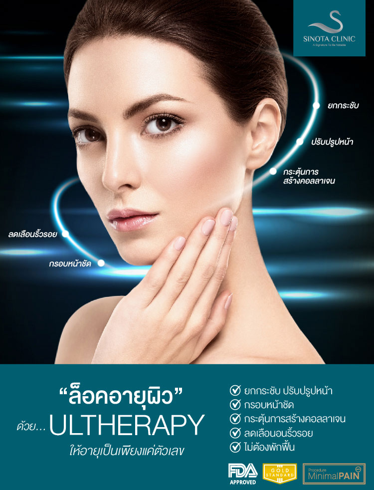 Ultherapy a face lift innovation
