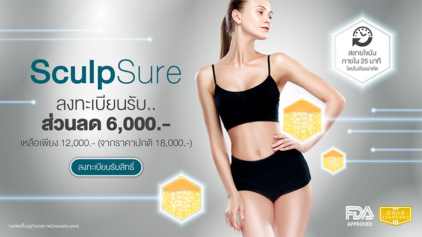 Miracle of fat cell elimination and lipolysis with SculpSure