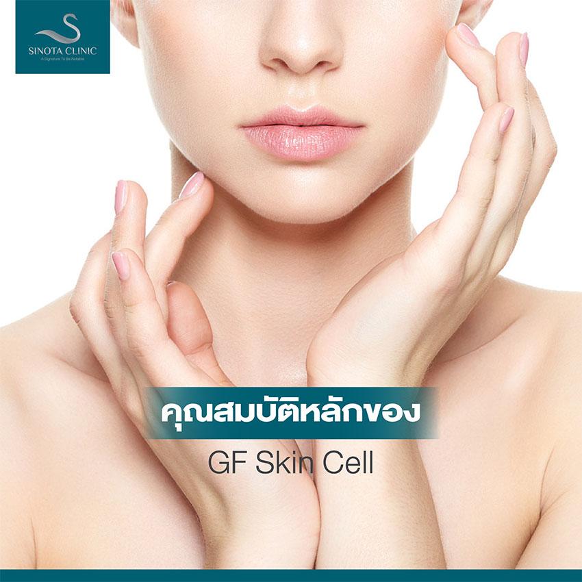 โกรทแฟคเตอร์ Growth Factor (GF Skin Cell)
